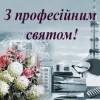 Шановні працівники  радіо, телебачення та зв'язку!
