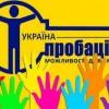 «Чим пробація ефективніша за в'язницю? Реформування пенітенціарної системи в Україні»