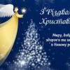 Прийміть мої найщиріші вітання з  Різдвом Христовим!