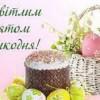 Вітаю з Великоднем!