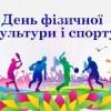 Шановні павлоградці! Щиро вітаю вас з Днем фізичної культури та спорту!