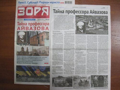 Стаття про АЙВАЗОВА