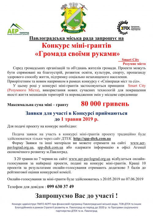 Об'ява Павлоград- 2019-1