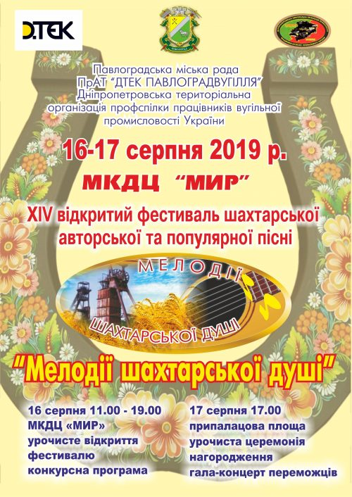 Афиша МШД 2019