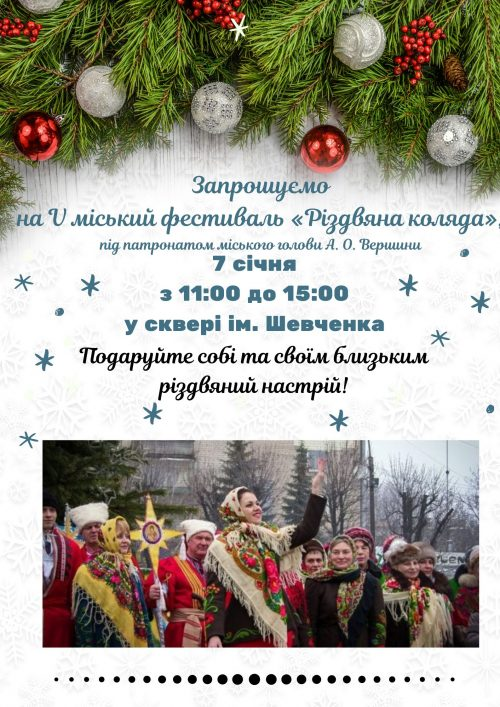 Zaproshuєmo_na_V_mіskiy_festival_Rіzdviana_koliada