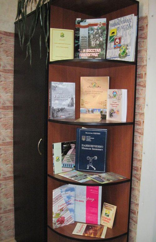 Книжкова підбірка до 235 річниці міста1