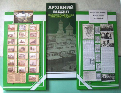 Старий Павлоград та Визволення Павлограда 1