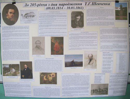 205 річчя з дня народження Т.Г.Шевченка