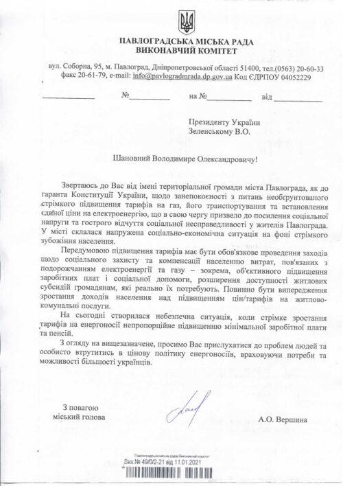 Президенту України1