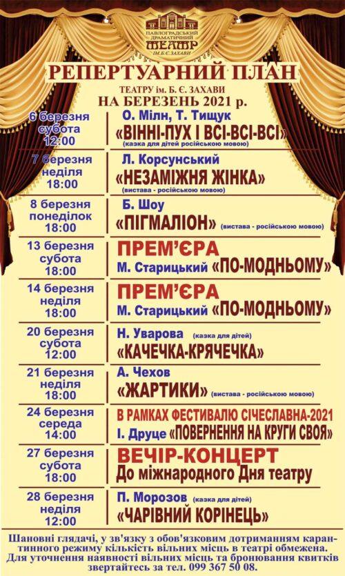 Репертуар театру на березень